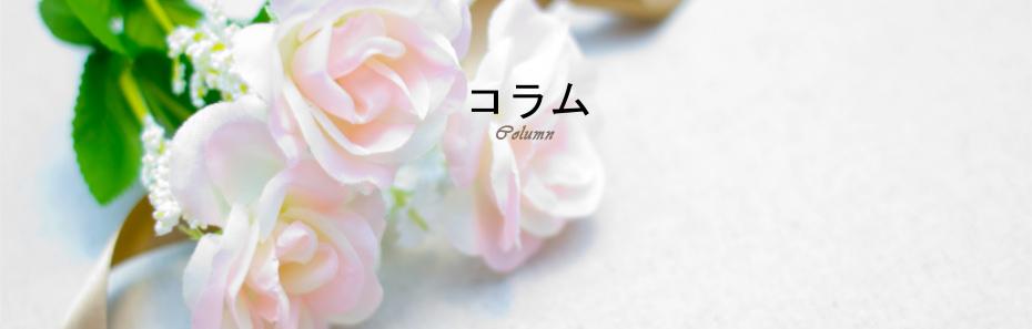 40代からの婚活も応援する大阪の結婚相談所【PURE HAPPINESS】のコラム